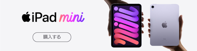 iPad mini 購入する