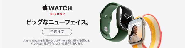 AppleWatchSERIES7 まもなく登場