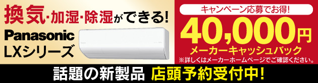 PanasonicエアコンLXシリーズ
