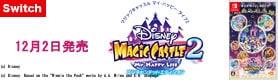 【ゲーム】ディズニーマジックキャッスル2