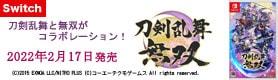 【ゲーム】刀剣乱舞無双