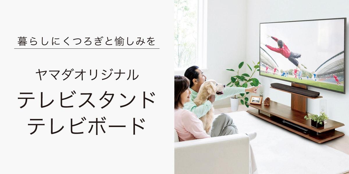 ヤマダセレクトオリジナル テレビスタンド・テレビボード