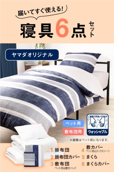 届いてすぐに使える寝具6点セット