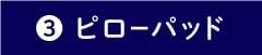 """COOL MAX ひんやり接触""""MAX""""冷感 ピローパッド"""