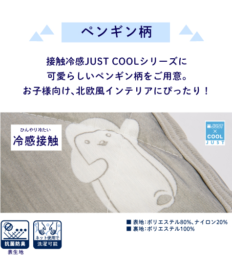 JUST COOL ペンギン柄