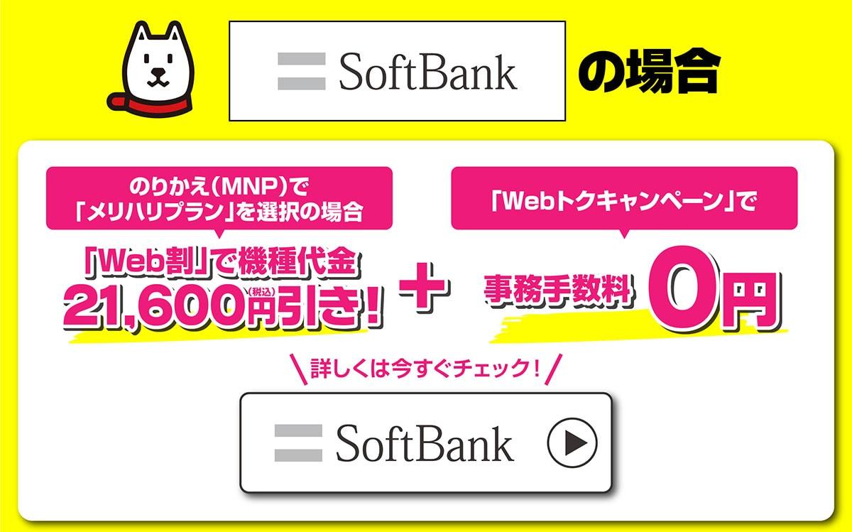 ソフトバンクの場合最大2万円還元+手数料無料