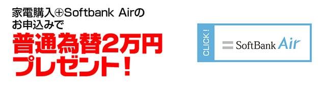 ソフトバンクAirの場合普通為替2万円プレゼント