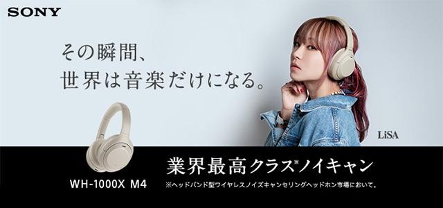 SONYノイキャンWH-1000XM4特集