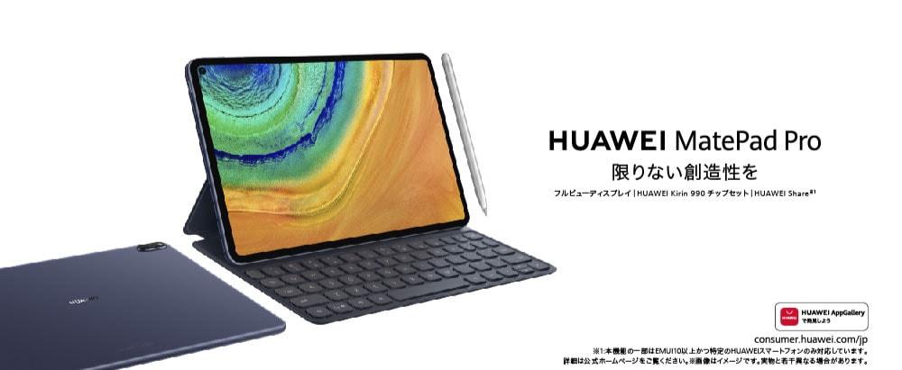 【HUAWEI】MatePad class=