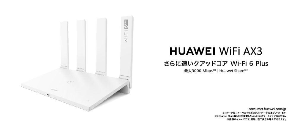 【HUAWEI】WiFi AX
