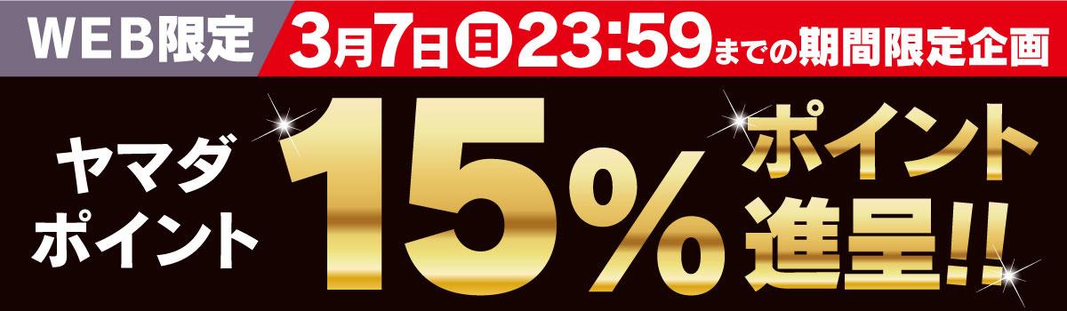 【WEB限定】3月7日23:59までの期間限定企画-ヤマダポイント 15%ポイント進呈!!