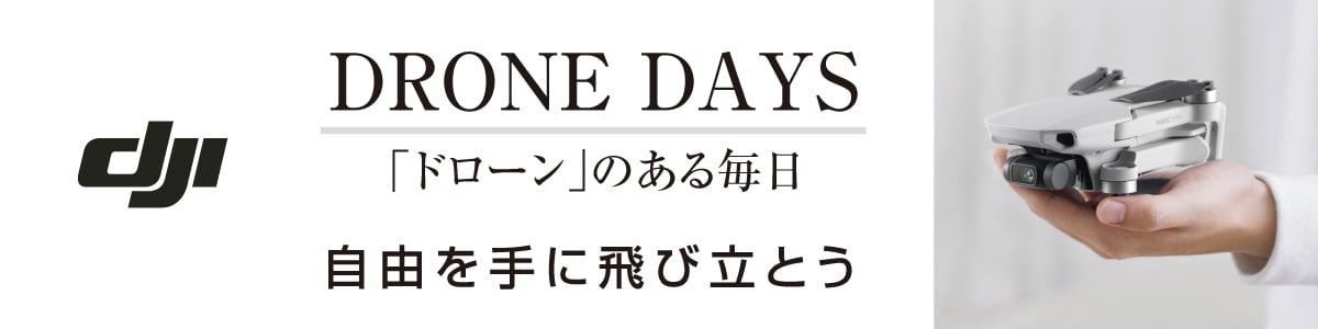 DRONE DAYS -「ドローン」のある毎日-