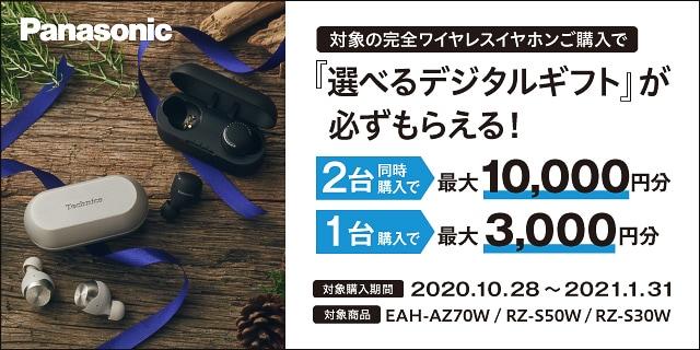 Panasonic 完全ワイヤレスイヤホン デジタルギフトプレゼントキャンペーン