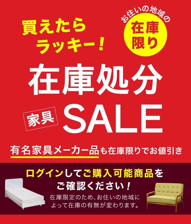 家具 在庫処分SALE