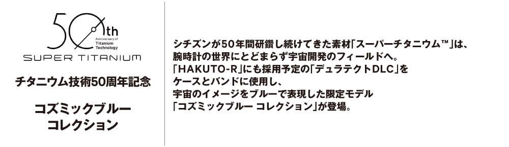「HAKUTO-R」にも採用予定のデュラテクトDLCをケースとバンドに使用した限定モデル