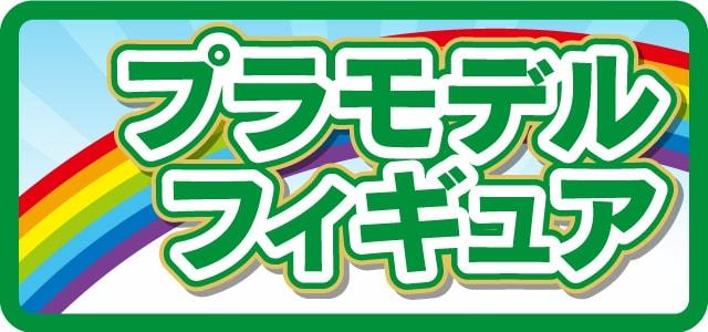 プラモデル・フィギュア