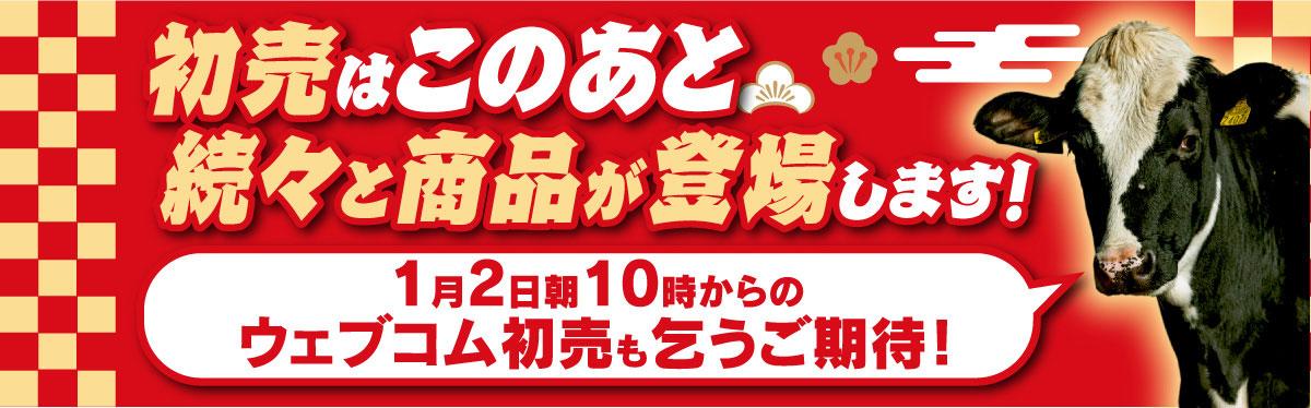 1月2日 朝10時からのウェブコム初売りも乞うご期待!