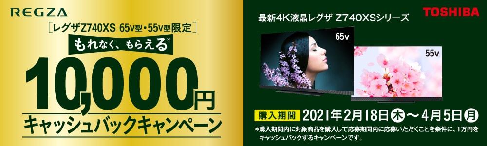 TOSHIBA レグザキャッシュバックキャンペーン