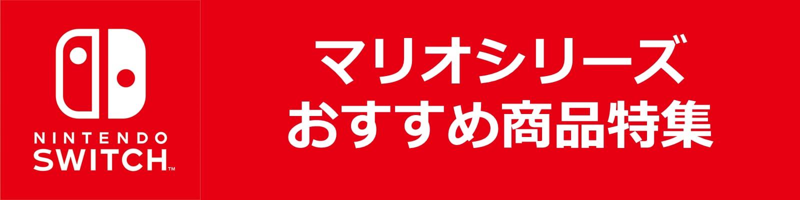 マリオシリーズ おすすめ商品特集