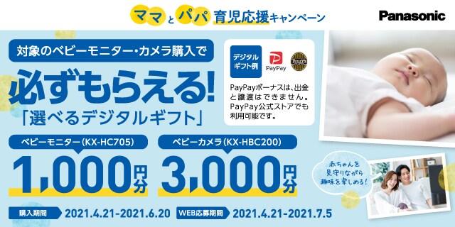 Panasonic 「ママとパパ 育児応援」キャンペーン