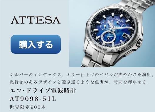 ATTESA ダブルダイレクトフライト