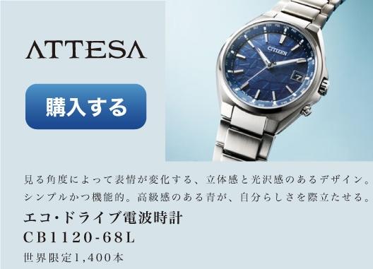 ATTESA ダイレクトフライト