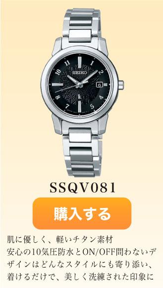 SSQV081 肌に優しく、軽いチタン素材 着けるだけで、美しく洗練された印象に 購入するボタン