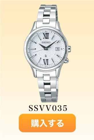 SSVV035 購入するボタン