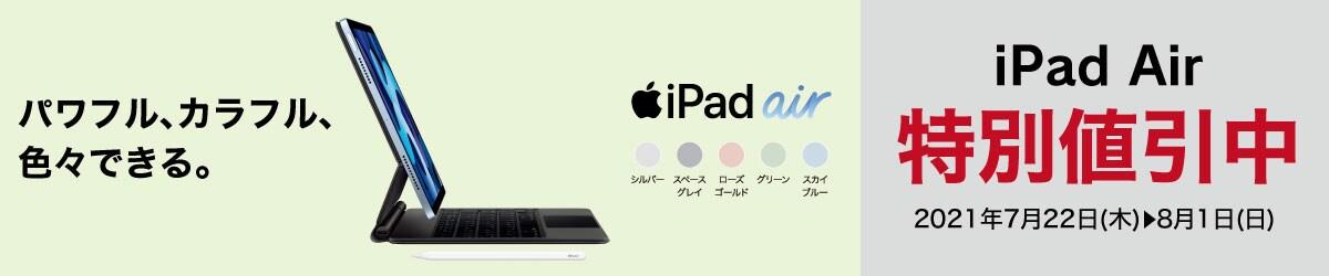 iPad Air 特別値引中