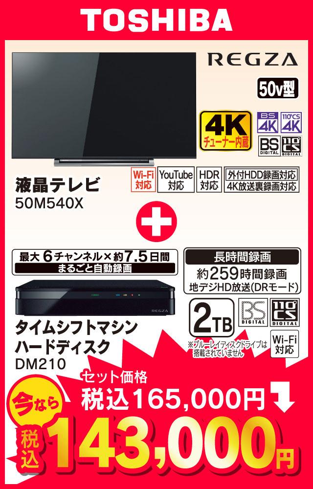 TOSHIBA REGZA 50v型 4Kチューナー内蔵液晶テレビ 50M540X、タイムシフトマシンハードディスク2TB DM210