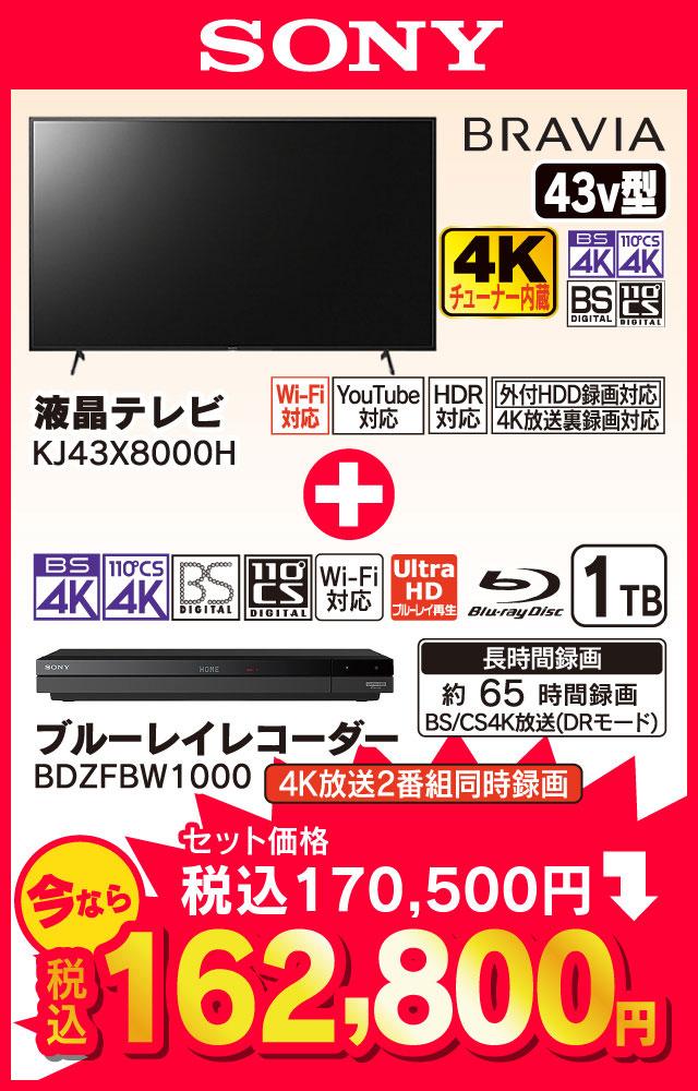 SONY BRAVIA 43v型 4Kチューナー内蔵液晶テレビ、ブルーレイレコーダー1TB