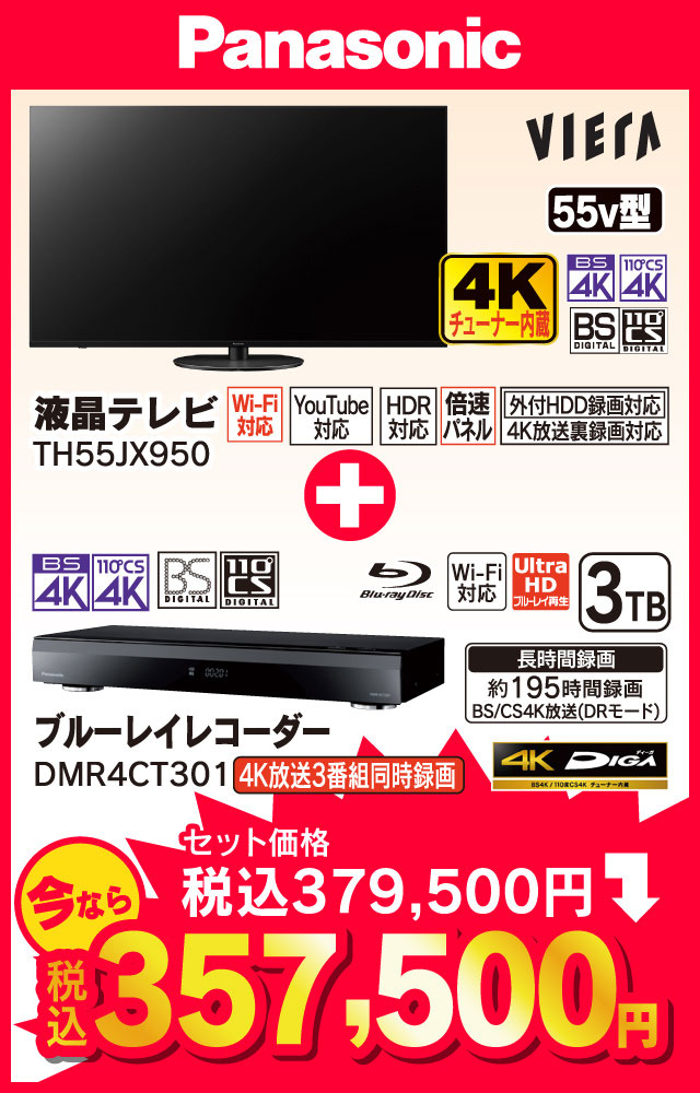 Panasonic VIERA 55v型 4Kチューナー内蔵液晶テレビ TH55JX950、ブルーレイレコーダー DMR4CT301