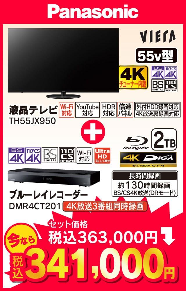 パナソニック VIERA 65v型 4Kチューナー内蔵液晶テレビ、ブルーレイレコーダー2TB