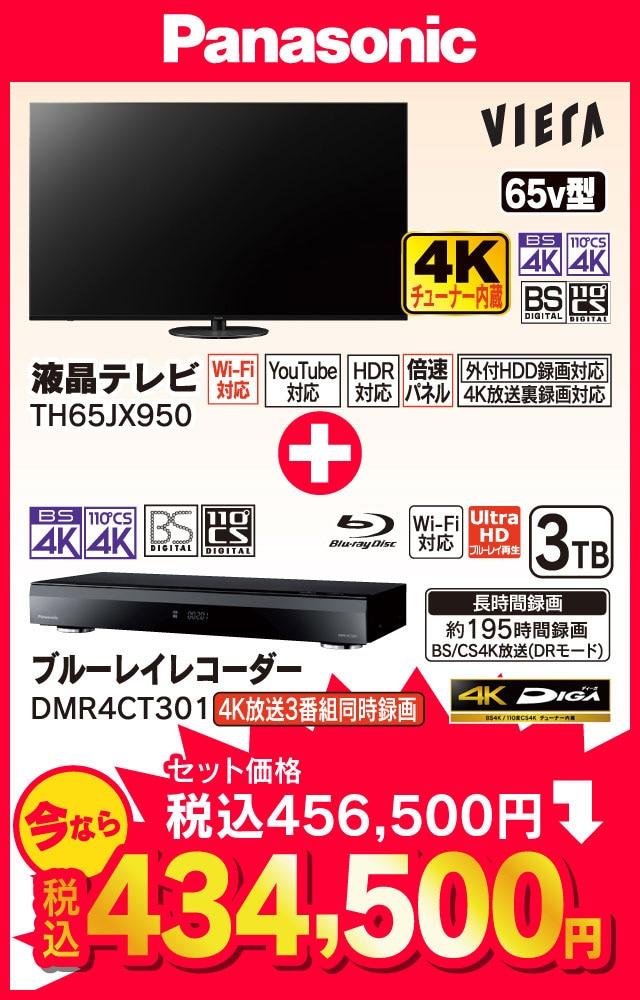 Panasonic VIERA 65v型 4Kチューナー内蔵液晶テレビ TH65JX950、ブルーレイレコーダー DMR4CT301