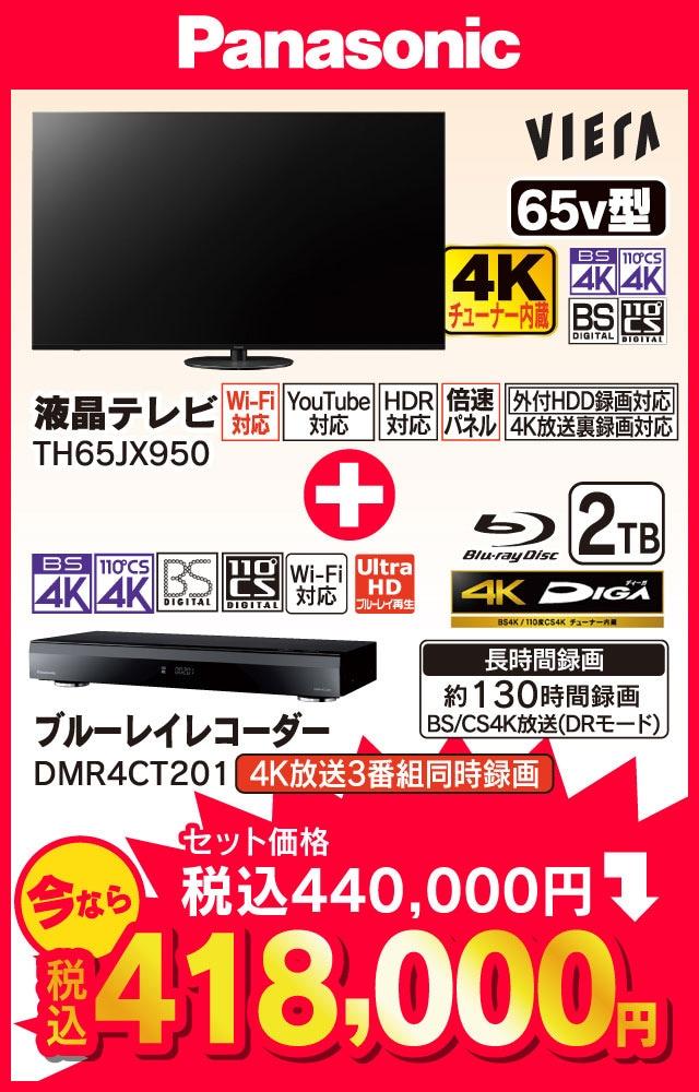 東芝 REGZA 55v型 4Kチューナー内蔵有機ELテレビ、ブルーレイレコーダー4TB