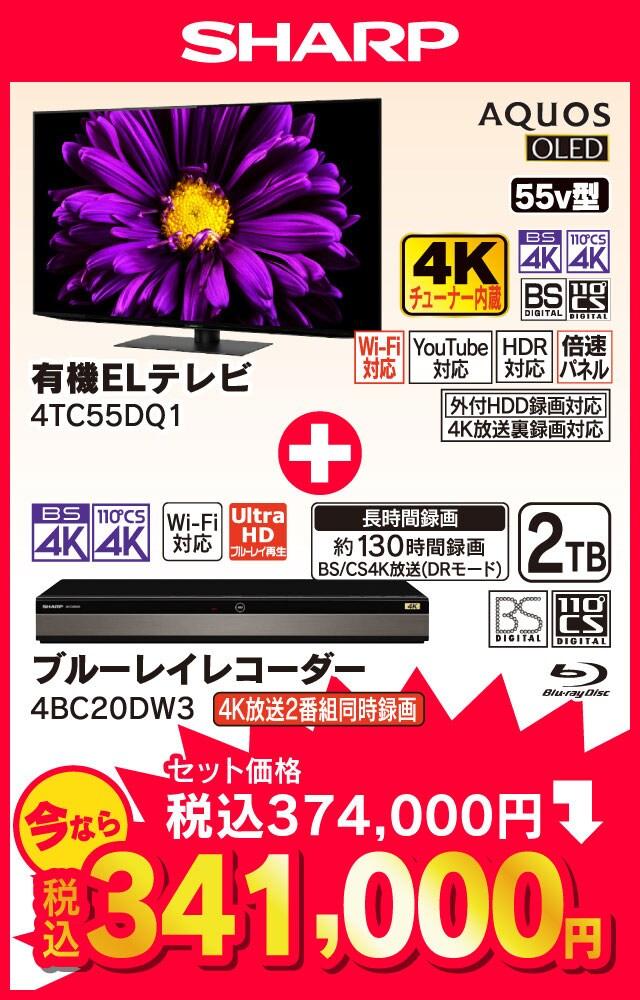 SHARP AQUOS 55v型 4Kチューナー内蔵有機ELテレビ 4TC55DQ1、ブルーレイレコーダー 4BC20DW3