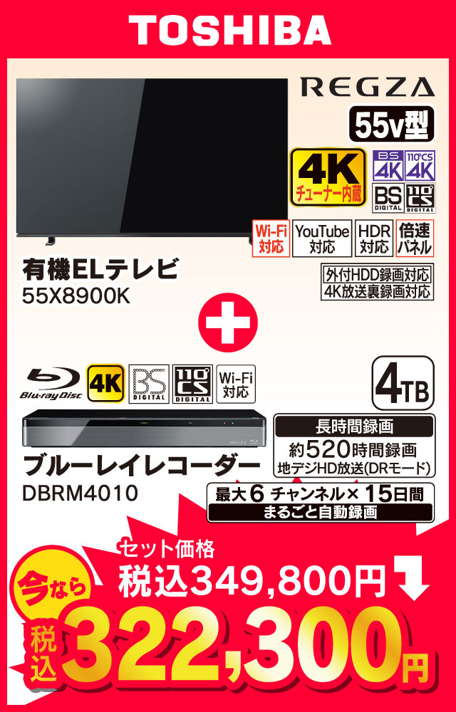 パナソニック VIERA 55v型 4Kチューナー内蔵液晶テレビ、ブルーレイレコーダー2TB