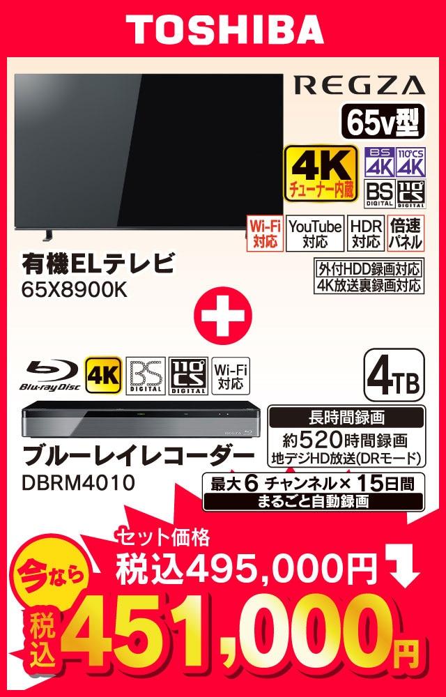 SONY BRAVIA 55v型 4Kチューナー内蔵有機ELテレビ、ブルーレイレコーダー4TB