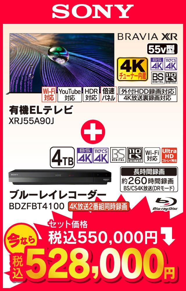 SONY BRAVIA XR 55v型 4Kチューナー内蔵有機ELテレビ XRJ55A90J、ブルーレイレコーダー BDZFBT4100