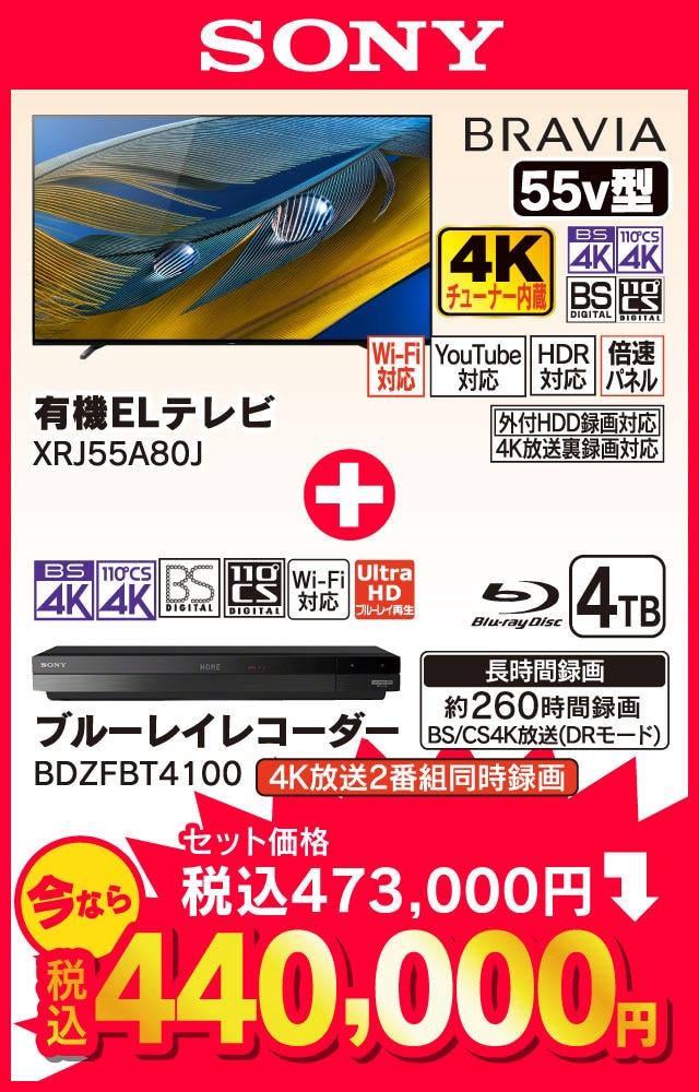 東芝 REGZA 65v型 4Kチューナー内蔵有機ELテレビ、ブルーレイレコーダー4TB