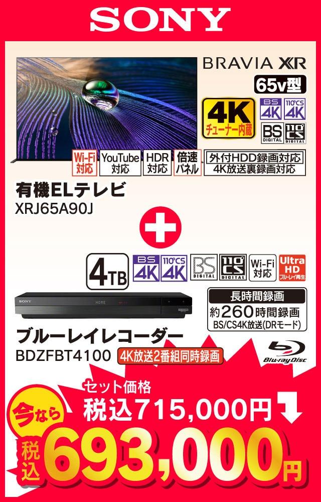 SONY BRAVIA XR 65v型 4Kチューナー内蔵有機ELテレビ XRJ65A90J、ブルーレイレコーダー BDZFBT4100