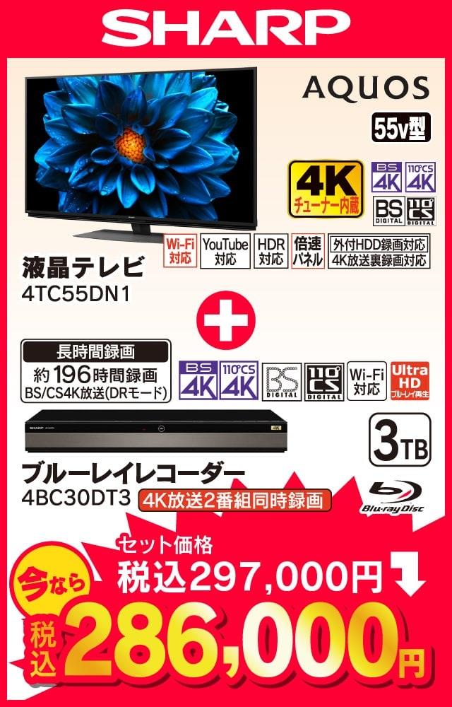 SHARP AQUOS 55v型 4Kチューナー内蔵液晶テレビ 4TC55DN1、ブルーレイレコーダー4BC30DT3