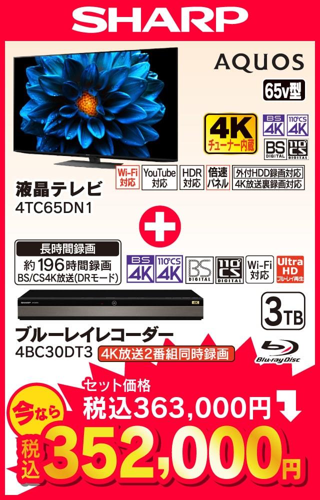 SHARP AQUOS 65v型 4Kチューナー内蔵液晶テレビ 4TC65DN1、ブルーレイレコーダー4BC30DT3