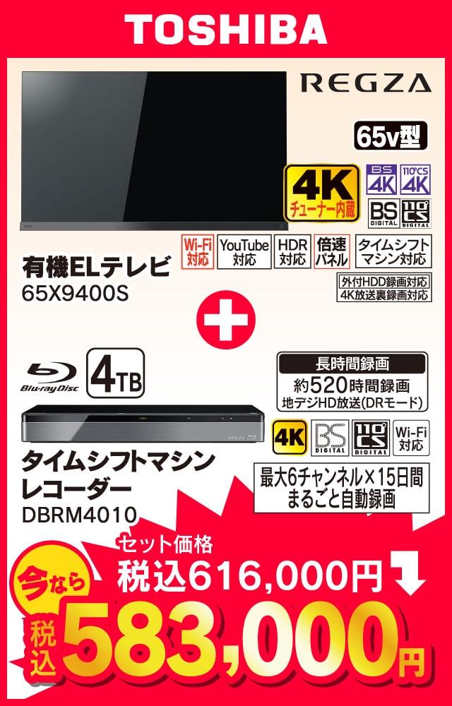 TOSHIBA REGZA 65v型 4Kチューナー内蔵有機ELテレビ 65X9400S、タイムシフトマシンレコーダー DBRM4010