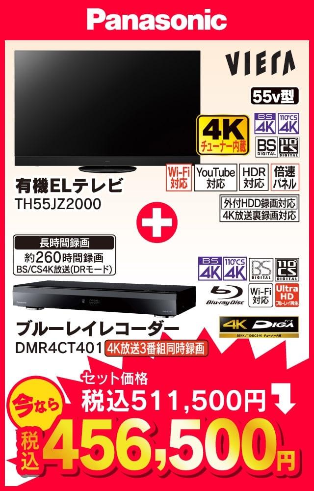 Panasonic VIERA 55v型 4Kチューナー内蔵有機ELテレビ TH55JZ2000、ブルーレイレコーダー DMR4CT401