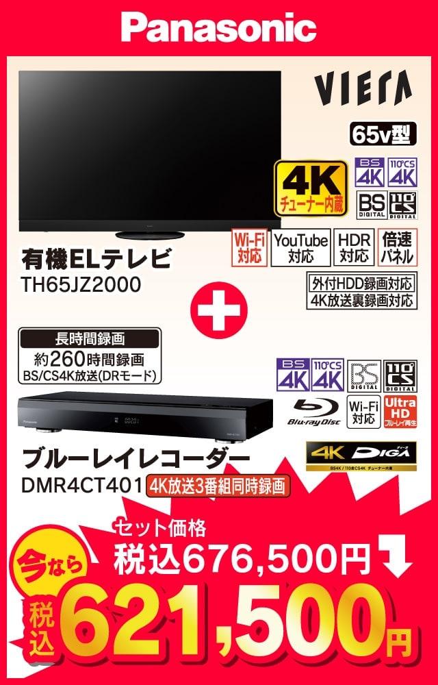 Panasonic VIERA 65v型 4Kチューナー内蔵有機ELテレビ TH65JZ2000、ブルーレイレコーダー DMR4CT401