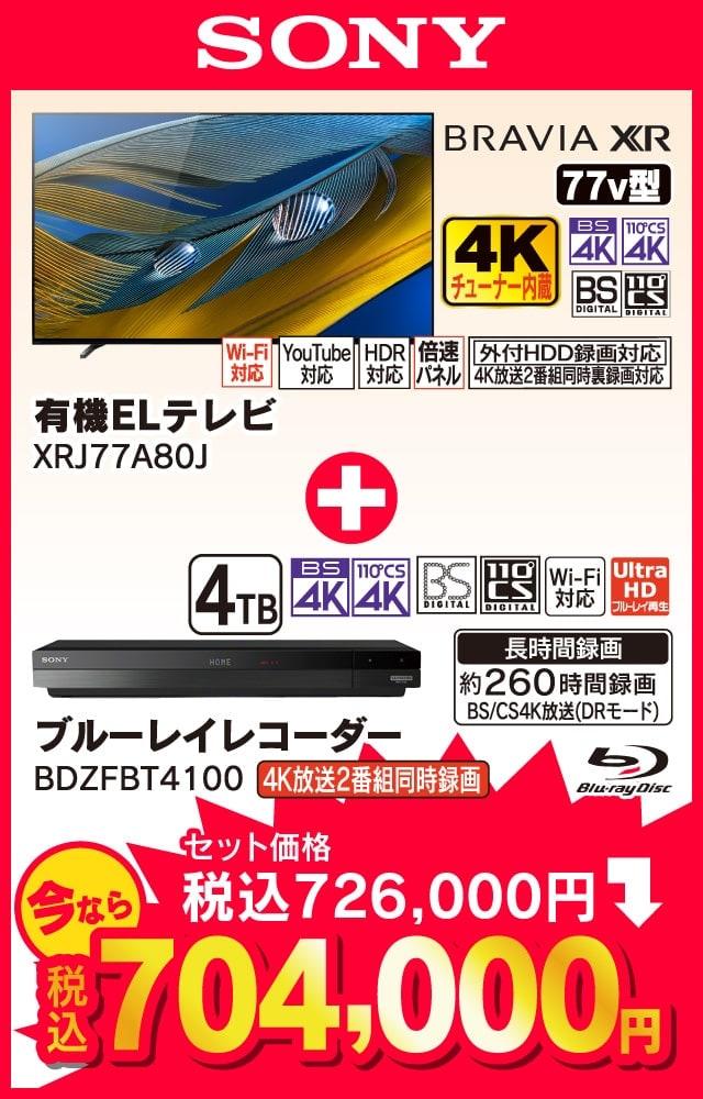 SONY BRAVIA XR 77v型 4Kチューナー内蔵有機ELテレビ XRJ77A80J、ブルーレイレコーダー BDZFBT4100