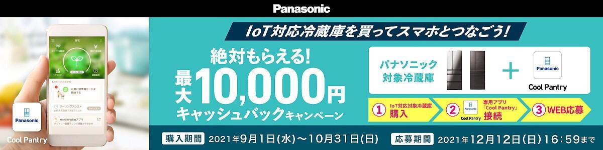 Panasonic IoT対応冷蔵庫を買ってスマホとつなごう!キャンペーン