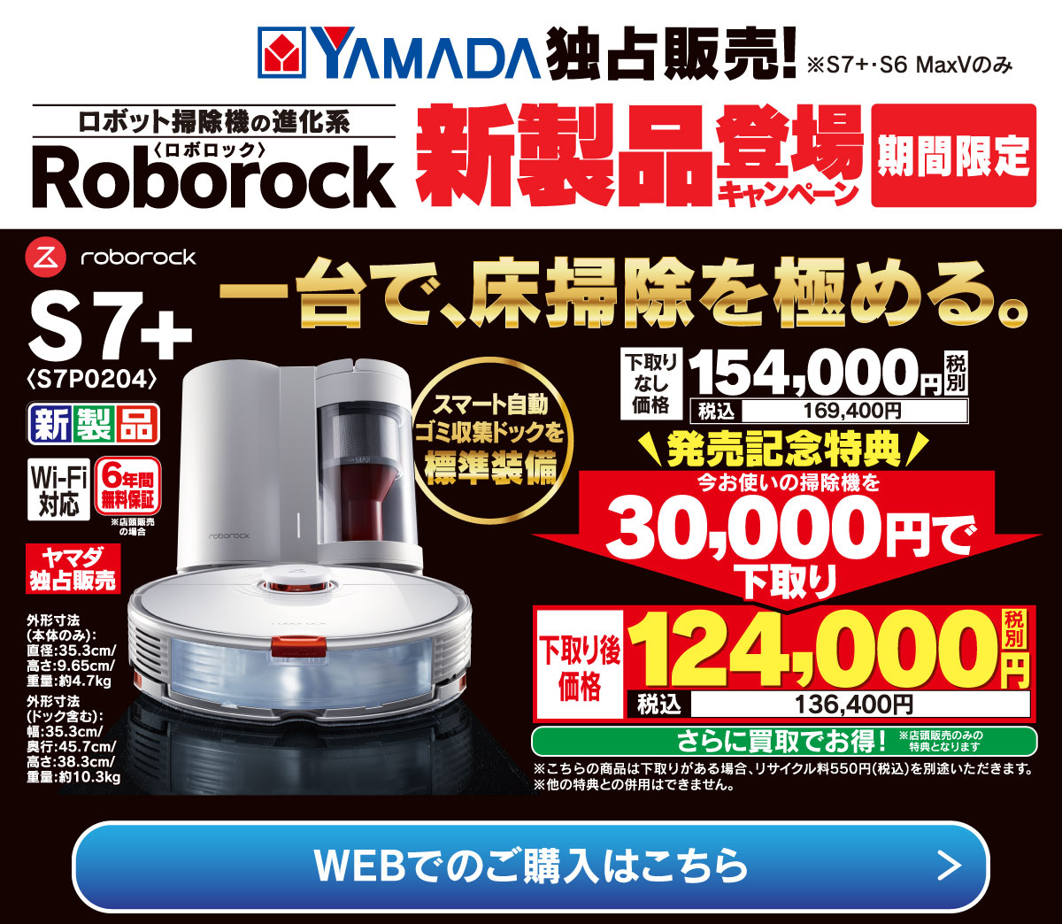 ロボット掃除機の進化系 Roborock 新製品登場