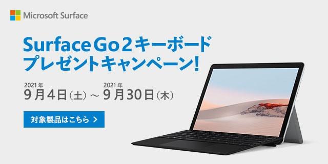 surface Go2キーボードプレゼントキャンペーン